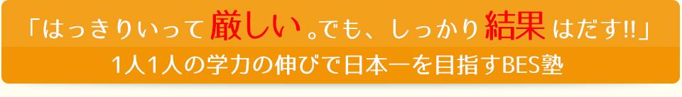 「はっきりいって厳しい。でも、しっかり結果は出す!!」一人ひとりの学力の伸びで日本一を目指すBES塾