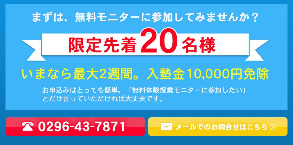 まずは無料モニターに参加してみませんか?|限定先着20名様|いまなら最大2週間。入塾金10,000円免除