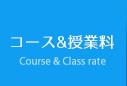 コース&授業料金